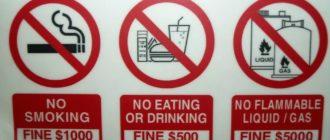 Список запретов в Сингапуре